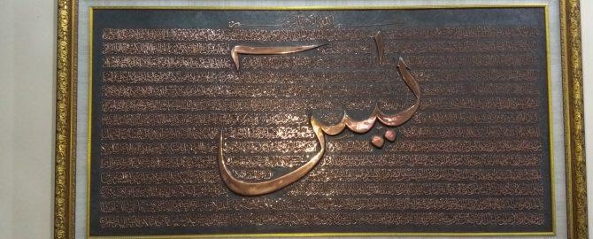 kaligrafi tembaga